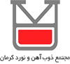 ذوب آهن و نورد کرمان