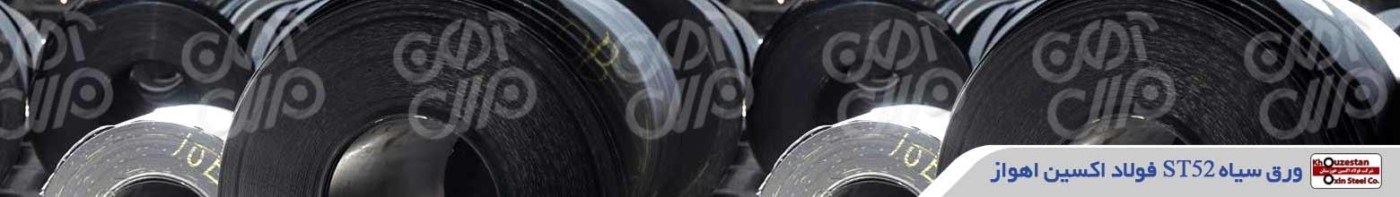 قیمت ورق سیاه st52 فولاد اکسین