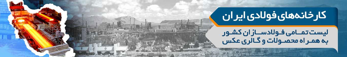 بازار آهن مکان تهران