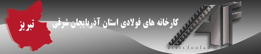 تبریز و کارخانه های فولادی این استان